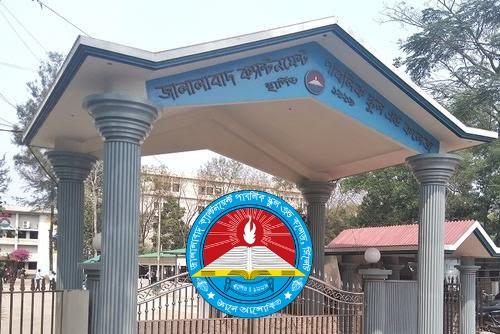 জালালাবাদ ক্যান্টনমেন্ট পাবলিক স্কুল এন্ড কলেজ