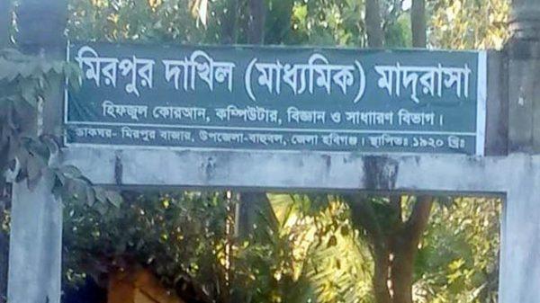 স্বাস্থ্যবিধি না মানায় হবিগঞ্জে ৩ শিক্ষাপ্রতিষ্ঠানকে সতর্ক